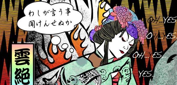 Japanese mural for city centre