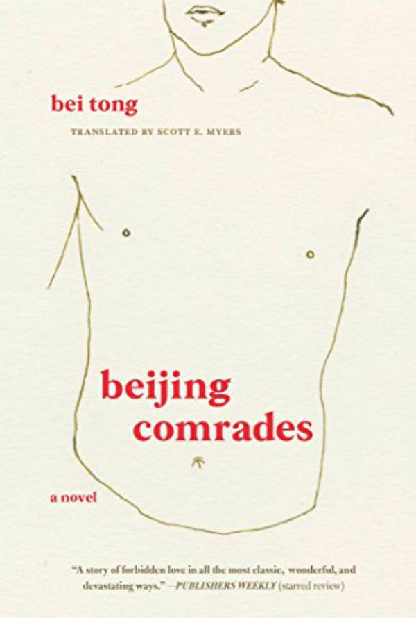 BOOK REVIEW: Beijing Comrades: Bei Tong.
