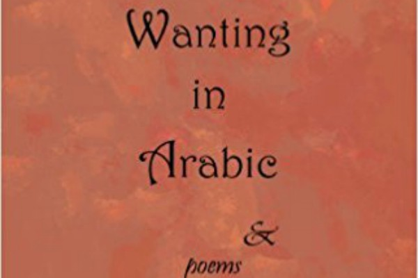 BOOK REVIEW: Wanting In Arabic by  Trish Salah